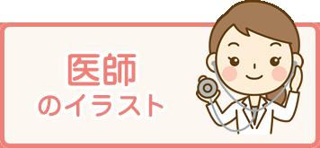 医師(女医・医者)のイラスト